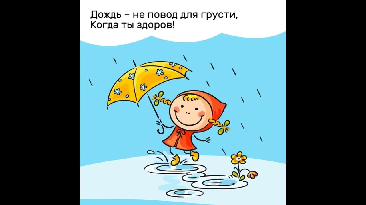 благодарность тихую открытки про плохую погоду сегодня