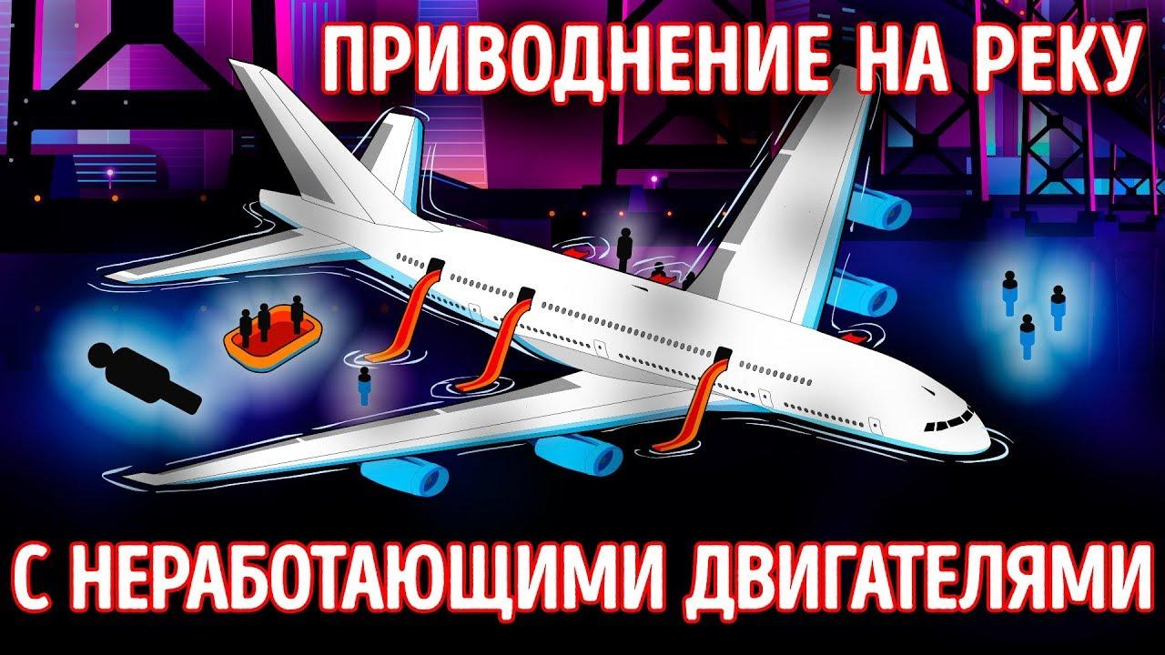 Самолет мог снести центр города, но приземлился на воду