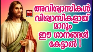 Viswasa Geethangal Malayalam  # Christian Devotional Songs Malayalam 2019 # Hits Of Joji Johns