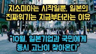 """지소미아는 시작일뿐, 일본의 진짜 위기는 지금부터라는 이유, """"10월, 일본기업과 국민에게 동시 고난이 찾아온다"""""""