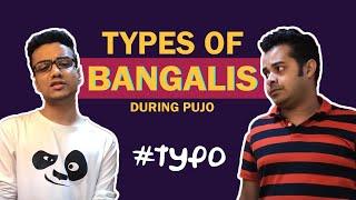 #typo | S02E16 | Types of Bangalis during pujo | Mirchi Agni | Mirchi Somak | Mirchi Bangla