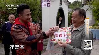 《乡村大舞台》 20200628 走进四川省绵阳市安州区 CCTV农业