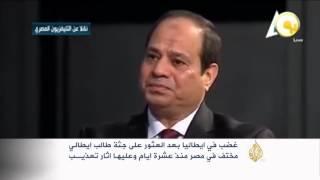 مصر تستنفر وتعزي الإيطاليين بمقتل واحد من أبنائهم
