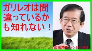 【武田邦彦】ガリレオは間違っているかも知れない! 関連動画 【DHC】2/...