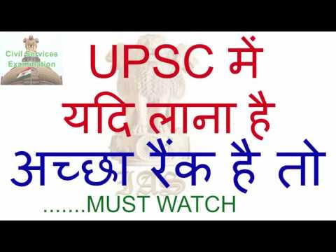 Key of getting good marks and high rank in UPSC.