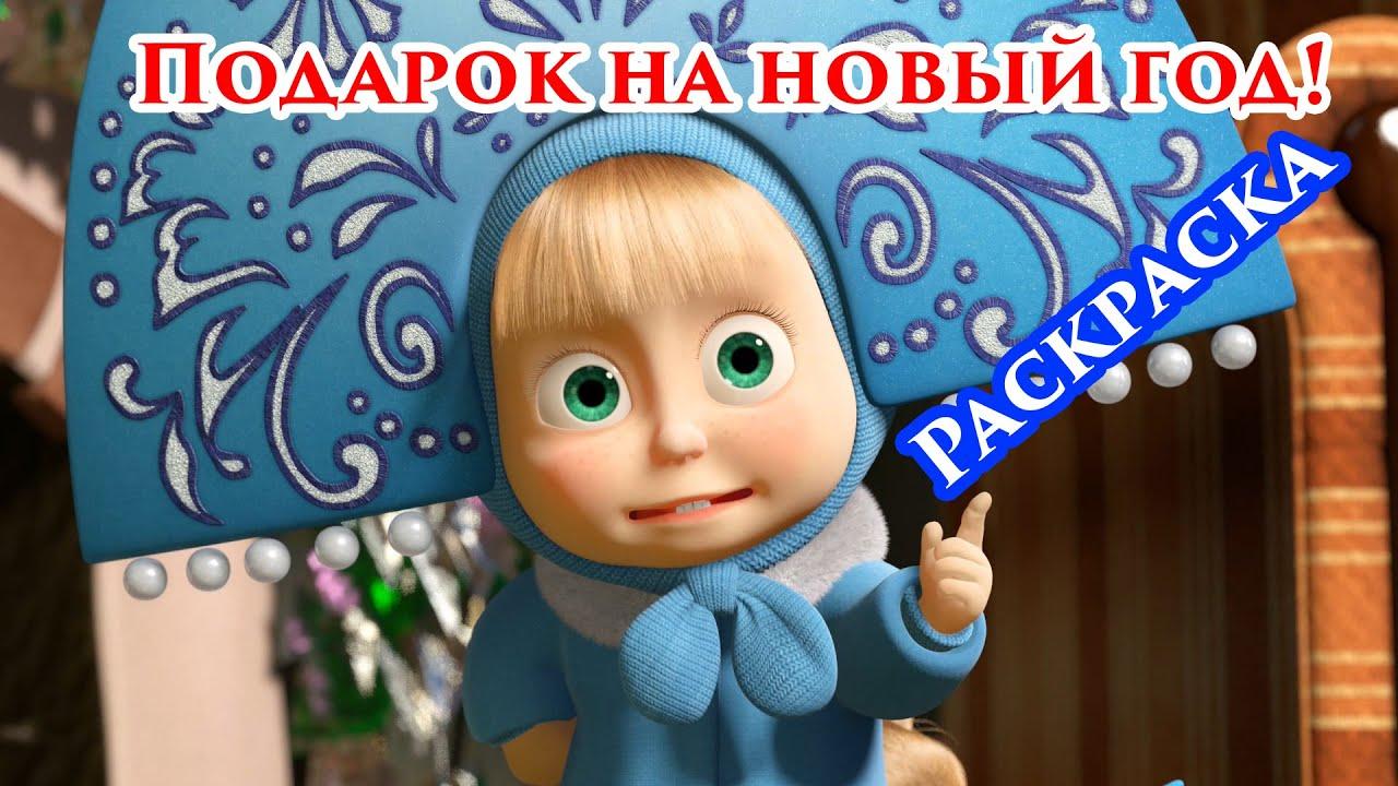 Маша и Медведь. Подарок на Новый Год. Раскраска. Masha and ...