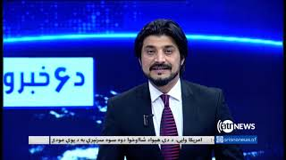 Ariana News 06pm News 22 Feb 2019   آریانانیوز، خبرهای پشتو، ۳ حوت ۱۳۹۷