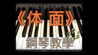 于文文【 體面 】鋼琴和絃教學 by 艾格蒙
