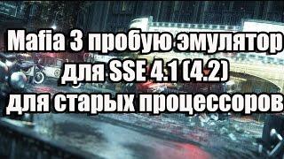 Mafia 3 пробую эмулятор для SSE 4.1 (4.2), для старых процессоров