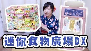 迷你食物廣場DX!做出超小逼真烏龍麵!| 安啾 (ゝ∀・) ♡