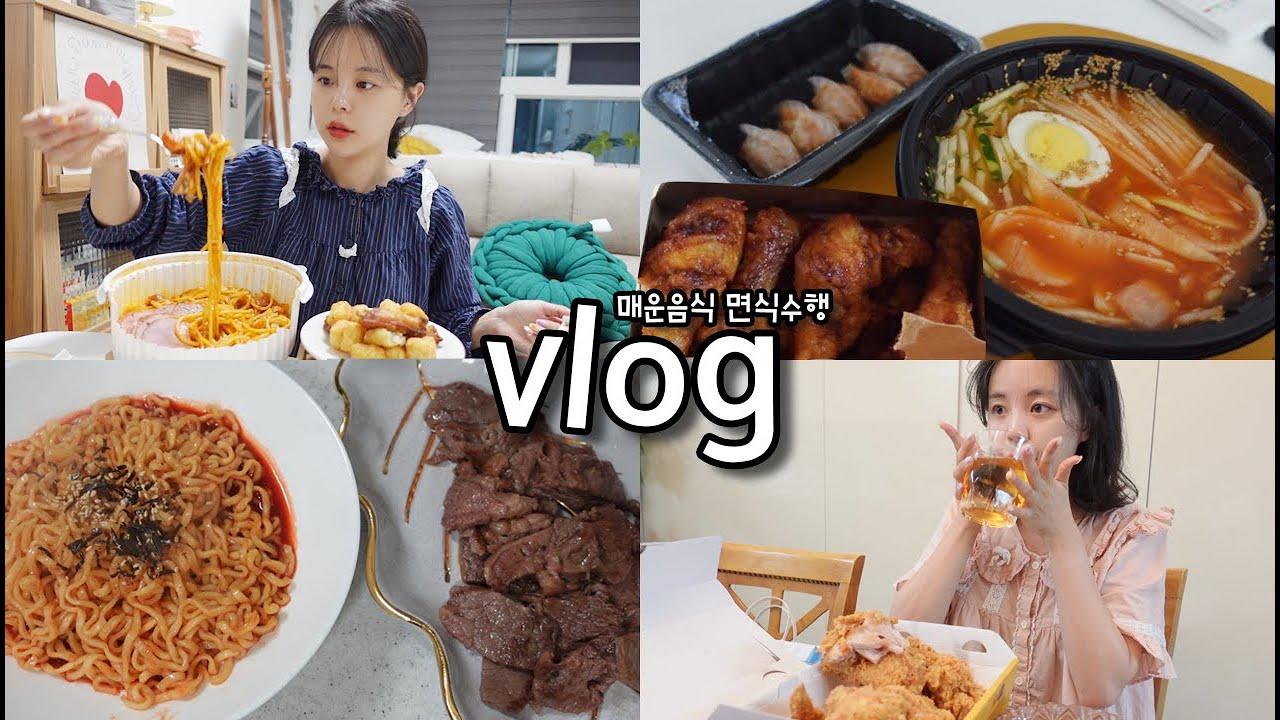 [먹방vlog] 여름에는 자극적인 음식을 먹어줘야지 _ 돼지게티 매운파스타+불닭볶음면+한우+황금올리브+레드콤보+매운냉면