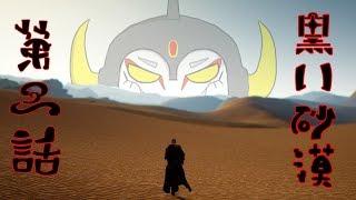 【黒い砂漠】第三話「この地の最果て」【あっくん大魔王】