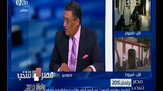 #مصر_تنتخب   لقاء خاص مع  صابر عمار - عضو اللجنة العليا للإصلاح التشريعي - الجزء الرابع