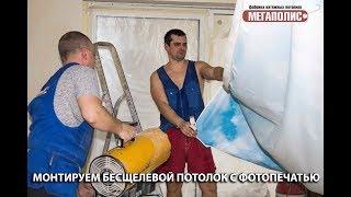 Монтаж бесщелевого двухуровневого натяжного потолка | Натяжные потолки Оренбург Мегаполис