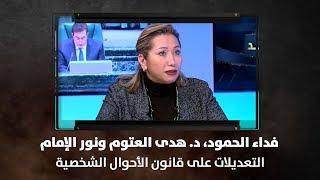 فداء الحمود، د. هدى العتوم ونور الإمام - التعديلات على قانون الأحوال الشخصية