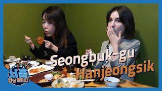 엘리와 함께하는 성북구 낙산공원 주변 한정식 맛집 탐방!