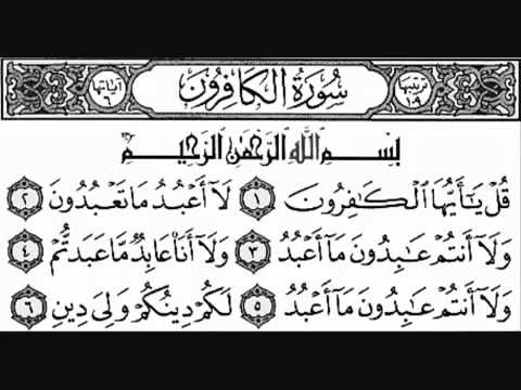 Last 10 Surahs of Al-Quran ~ Mishary Rashid Al-Afasy