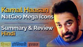 NatGeo Mega Icons Kamal Haasan [Hindi] Summary. Hum Jeetenge