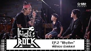 Kids Rock - ตอน Rhythm พี่ตีกลอง น้องเล่นเบส (EP.2)