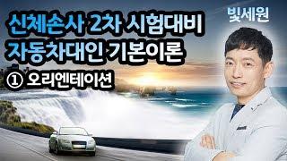 [2020] 2차 박세원의 자동차보험 대인 이론과 실무