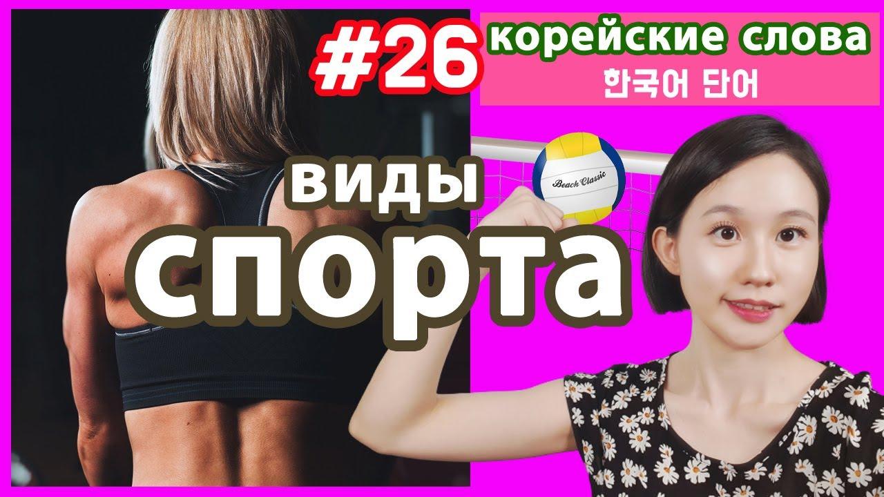 Виды спорта на корейском с транскрипцией. Корейские слова по темам.