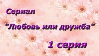"""Сериал """"Любовь или дружба"""" 1 серия. """"Новенькая"""" TWT"""