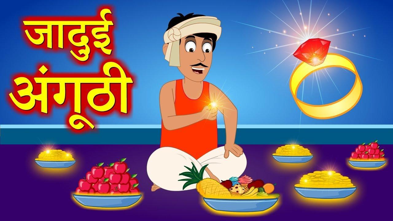 जादुई अंगूठी - Hindi Kahaniya for kids   Moral Stories   Hindi fairy tales