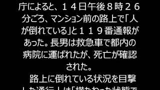 ニュース、エンタメ、面白ネタ 俳優の草刈正雄(62)の長男が死亡して...