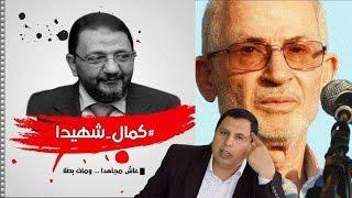 كيف توصلت المخابرات إلى المكان السري للشهيد محمد كمال؟ ولماذا دمه في رقبة إبراهيم منير؟