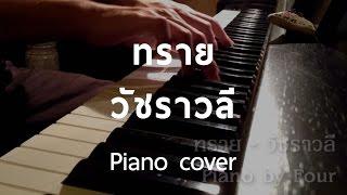 [ Cover ] ทราย - วัชราวลี (Piano) by fourkosi