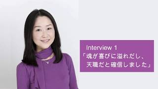 小倉朋子さんインタビューvol.1「魂が喜びに溢れ出し、天職だと確信しました」