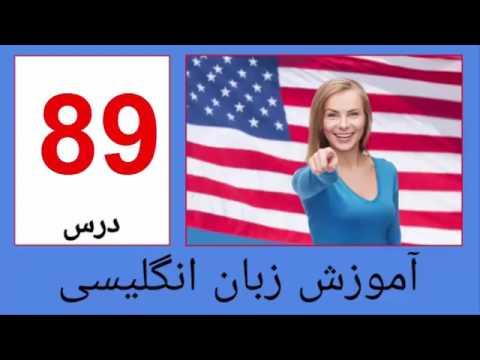 آموزش انگلیسی نصرت تصویری درس 18   Amozesh english farsi