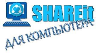 видео Скачать SHAREit для Андроид бесплатно на русском языке
