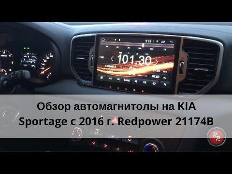 Штатная автомагнитола на Kia Sportage New 2016. Головное устройство на Киа Спортейдж 2016