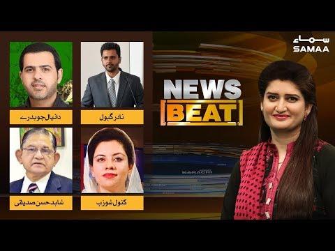 Muashi Bohran, Kab tak talne ka imkaan? | News Beat | SAMAA TV | 01 December 2018