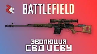 Эволюция Battlefield СВД и СВУ