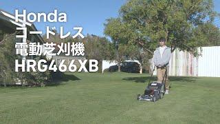 Hondaコードレス電動芝刈機 HRG466XB