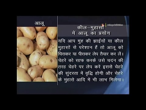 Ayurvedic Benefits of Potato for Nail acne (कील मुंहासे) | Acharya Balkrishna