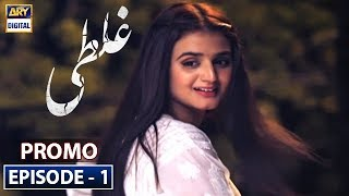 New Drama Serial Ghalati | Starting From 19th December | Thu At 8:00 Pm