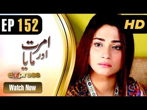 Amrit Aur Maya - Episode 152 - Express Entertainment Dramas
