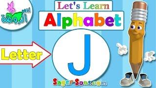 اناشيد الروضة - تعليم الاطفال - الحروف الانجليزية - بدون موسيقى - ABC for kids - Letter (J)