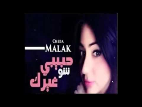 CHEBA MALAK HABIBI CHOU GHAYAREK MP3