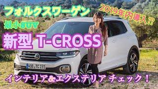 日本導入間近⁉ポロベースの【フォルクスワーゲン】最小SUV『T-CR0SS』にスペイン・マヨルカ島で試乗!インテリア&エクステリアチェック!