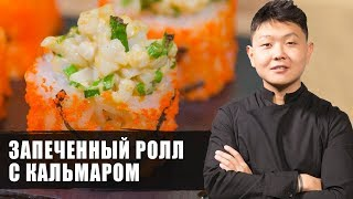 Запеченный ролл с Кальмаром | Суши Рецепт | Baked squid sushi