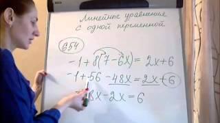 линейные уравнения с одной переменной