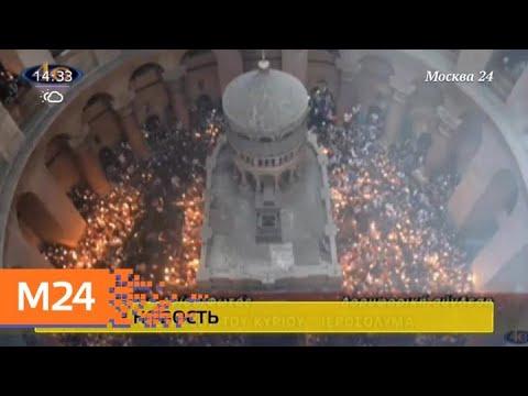 В Иерусалиме сошел благодатный огонь - Москва 24