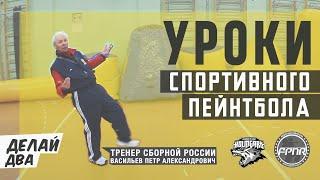 Тренировка по спортивному пэйнтболу. Часть вторая. Основы.