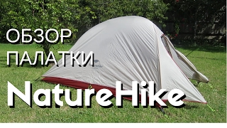 Обзор палатки NatureHike Cloud UP 2 Ultralight