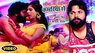 #समर सिंह #धोबी गीत - खींचा नS सड़ीया कमरिया से - सबसे फाडू वीडियो सांग