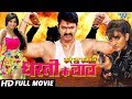 Super Hit Bhojpuri Full Movie 2017 - Karela Kamal Dharti Ke Lal - Pawan Singh, Akshara , Monalisa